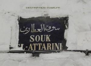 Le Souk el Attarine, quartier des parfumeurs, dans la médina de Tunis