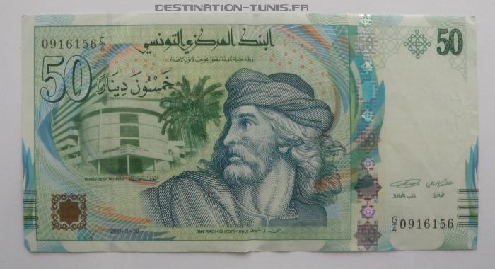 Dinar tunisien : billet de 50 dinars